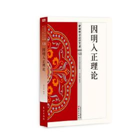 中国佛学经典宝藏·杂类·120:因明入正理论