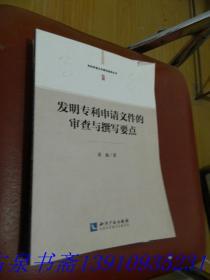 专利申请文件撰写指导丛书:发明专利申请文件的审查与撰写要点