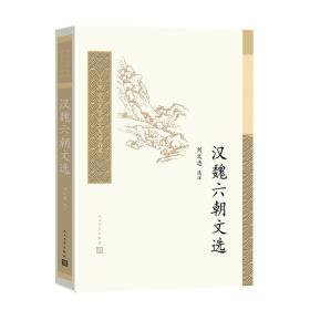 中国古典文学读本丛书典藏:汉魏六朝文选