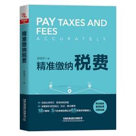 精准缴纳税费