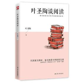 叶圣陶谈阅读 著名教育家亲笔写就的阅读指导