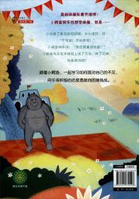 小鳄鱼快乐学习系列:小鳄鱼快乐玩体操(精装绘本)