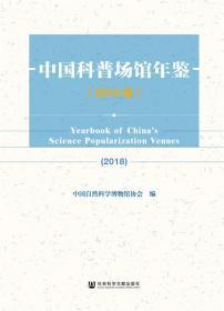 中国科普场馆年鉴(2018卷)全新包装