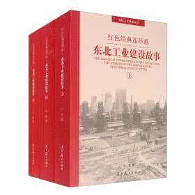 东北工业建设故事(套装上中下册)