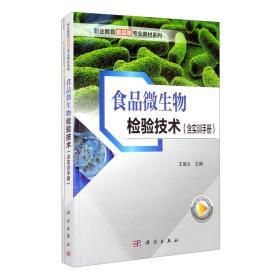 食品微生物检验技术(附实训手册)/职业教育食品类专业教材系列