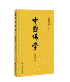 中国佛学(总第四十七期)