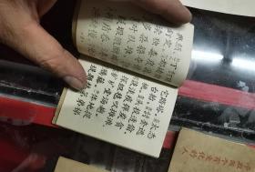 向文化大进军识字手册7本