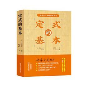围棋技巧基础训练丛书:定式的基本9787534999413河南科学技术(日)高尾绅路编著