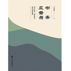 书斋风云录——对日关系、地区秩序及中国史论集