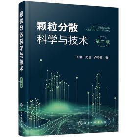 【全新正版】颗粒分散科学与技术(第二版)9787122373816化学工业出版社