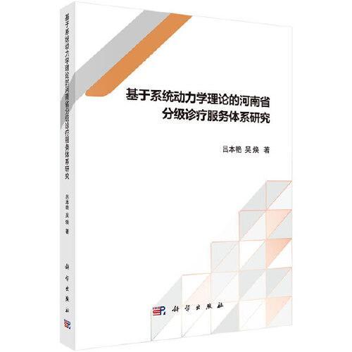 基于系统动力学理论的河南省分级诊疗服务体系研究