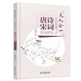 天人合一生态智慧下的唐宋诗词英译研究