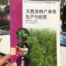 农家丛书·新时代新农村建设书系·农业产业生产经营实用指南丛书:天然香料产业化生产与经营