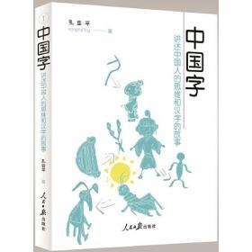 中国字——讲述中国人的思维和汉字的故事