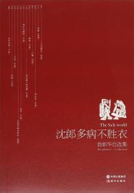 沈郎多病不胜衣:翁新华自选集:Wengxinhuascollections
