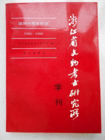 【浙江省文物考古研究所学刊~建所十周年纪念(1980-1990)】