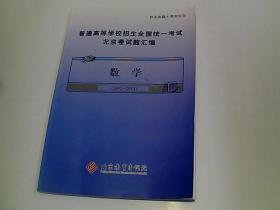 普通高等学校招生全国统一考试·北京卷试题汇编: 数学(2002-2011)