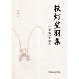 扶灯望羽集:戏里戏外京剧人