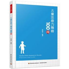 万千教育:儿童注意力障碍100问