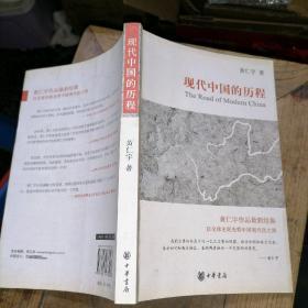 现代中国的历程(有划线字迹)
