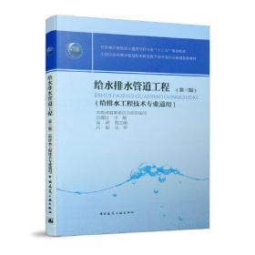 给水排水管道工程(第三版)