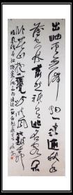 贾长城书法