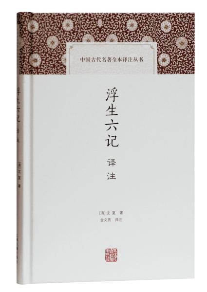 浮生六记译注(中国古代名著全本译注丛书)