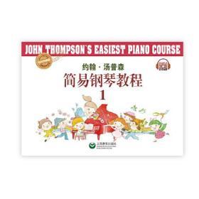 约翰·汤姆森简易钢琴教程