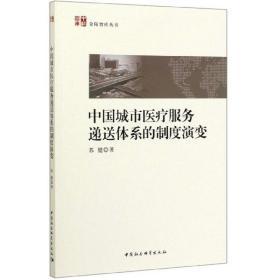中国城市医疗服务递送体系的制度演变