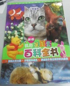 我的第一套百科全书·动物卷 上册