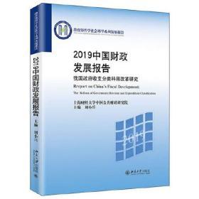 2019中国财政发展报告——我国政府收支分类科目改革研究