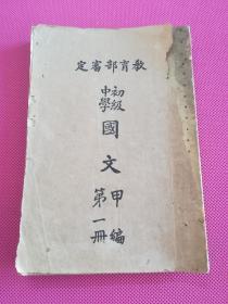 民国35年 初级中学:国文甲编(第一册)~~白报纸本粤第?版