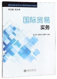 国际贸易实务(国际商务类专业中高职贯通系列教材)