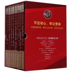 隐蔽战线春秋书系·回忆录卷(套装共10册)