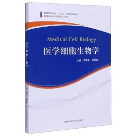 医学细胞生物学(普通高等医学院校规划教材)