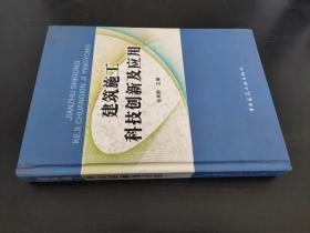建筑施工科技創新及應用 簽贈本