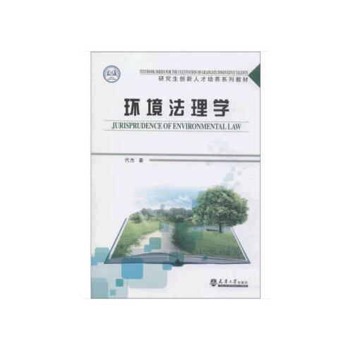 环境法理学