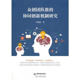 众创团队簇的协同创新机制研究