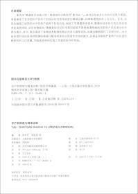 孕产前筛查与精准诊断(精)/精准预防诊断系列