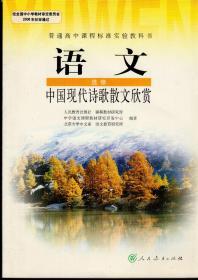 普通高中课程标准实验教科书语文选修:中国现代诗歌散文欣赏(2006年6月一版,12月一印)