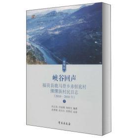 峡谷回声:福贡县鹿马登乡赤恒底村傈僳族村民日志