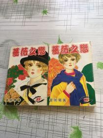 蔷薇之恋1.2(全二册)