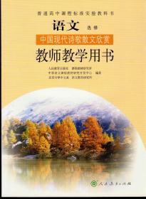 普通高中课程标准实验教科书语文选修:中国现代诗歌散文欣赏教师教学用书(2006年12月一版,2007年1月一印)