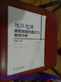地区电网调度故障处置DTS案例分析