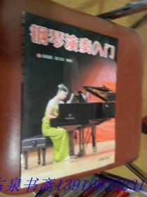 钢琴演奏入门