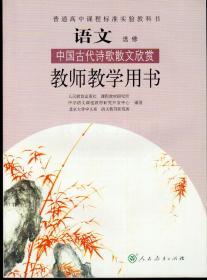 普通高中课程标准实验教科书语文选修:中国古代诗歌散文欣赏教师教学用书(2005年6月一版,11月一印)