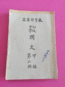 民国35年 初级中学:国文甲编(第二册)