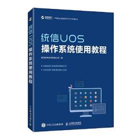 统信UOS操作系统使用教程