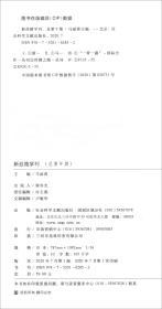 新丝路学刊 (总第9期)