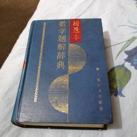 数学题解辞典精选本  精装本